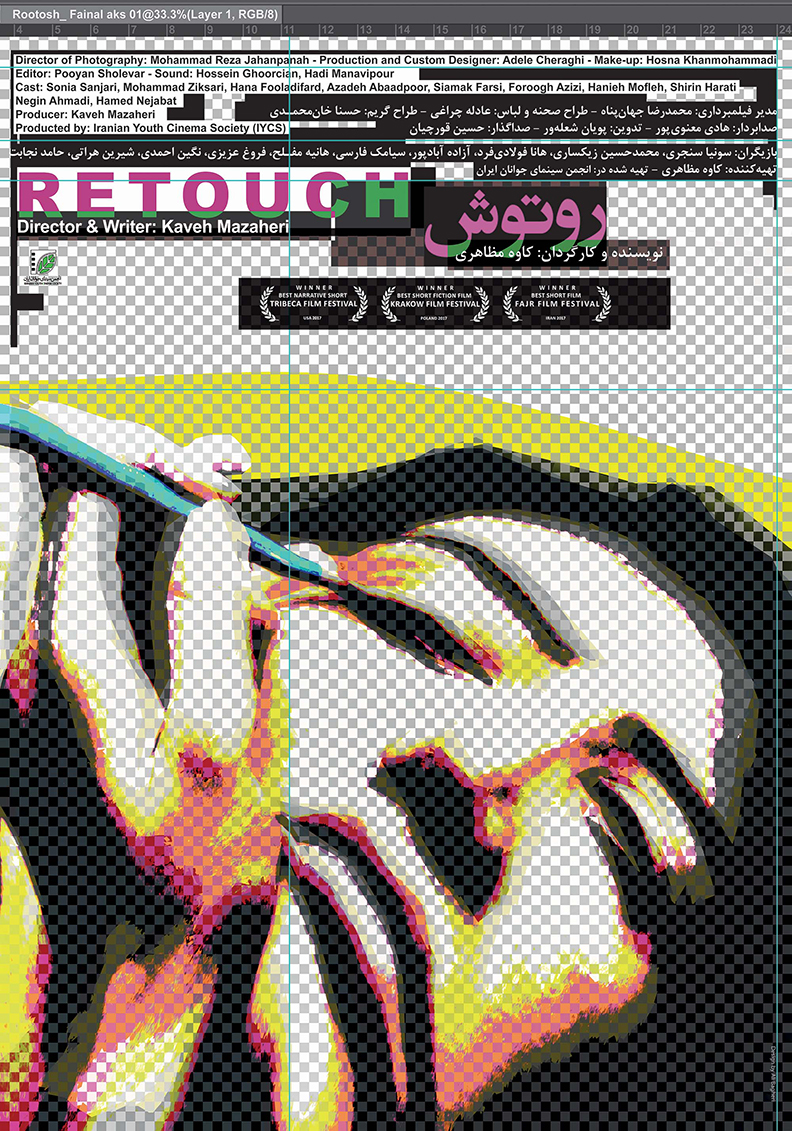 Retouch-Directed by Kaveh Mazaheri _ Poster